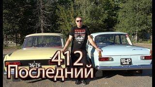 Последний Москвич 412. Редкий зверь.