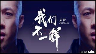 大壯   我們不一樣 (REMIX 版)   Da Zhuang   Wo Men Bu Yi Yang (REMIX VERSION)   DJ ARS