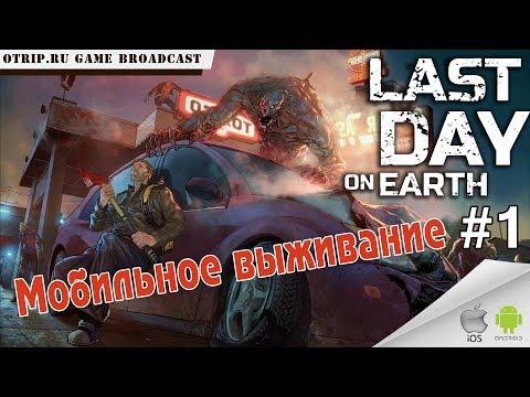Last Day on Earth: Survival ● Прохождение #1 ● Упавший самолет