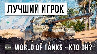 ЛУЧШИЙ ИГРОК В МИРЕ ПО WORLD OF TANKS!!!