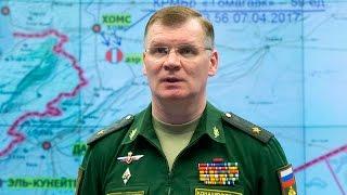 Заявление Минобороны России о ракетном ударе ВМС США по а/б Аш-Шайрат