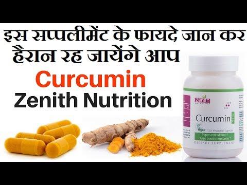इस सप्पलीमेंट के फायदे जान कर हैरान रह जायेंगे आप   Curcumin Capsules by Zenith Nutrition