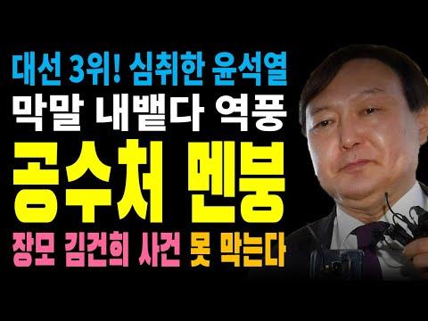 공수처 후속법 통과, 추미애표 '검찰 인사' 못 막는다!!