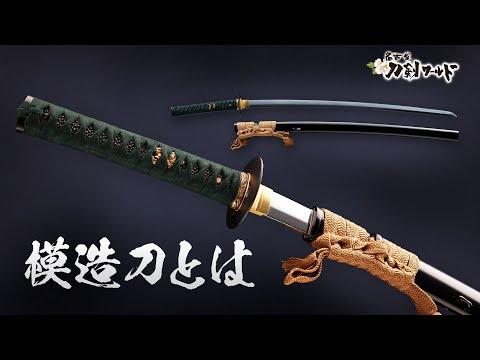 模造刀とは|YouTube動画