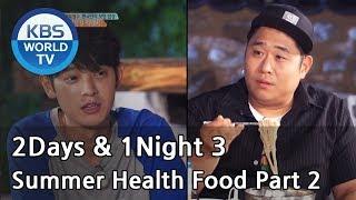 2 Days & 1 Night - Season 3 : Summer Health Food Part 2 [ENG/THAI/2017.08.06]