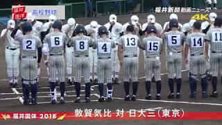 福井国体高校野球1回戦敦賀気比―日大三