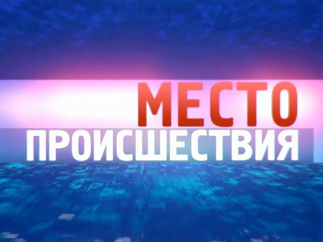 «Место происшествия – Ангарск» за 3августа 2015