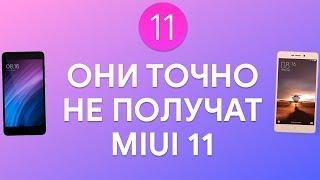 ОНИ ТОЧНО НЕ ПОЛУЧАТ MIUI 11 🔥 | СВЕЖАЯ ИНФОРМАЦИЯ