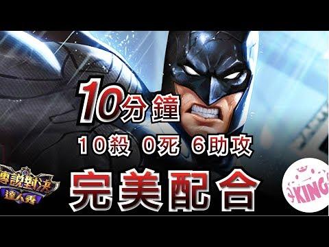 傳說對決 | 蝙蝠俠10分鐘10/0/6 完美帶風向 100%的參與度 | 國王戳戳達人