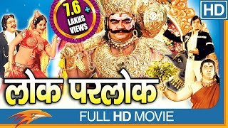 Lok Parlok (HD) Hindi Full Length Movie || Jeetendra, Jayapradha || Eagle Hindi Movies - Download this Video in MP3, M4A, WEBM, MP4, 3GP
