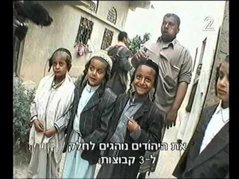 סיפורם המדהים של יהודי תימן האחרונים