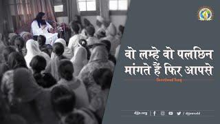 वो लम्हे वो पलछिन, मांगते हैं फिर आपसे | A Disciple's earnest craving | Guru Bhakti | DJJS Bhajan