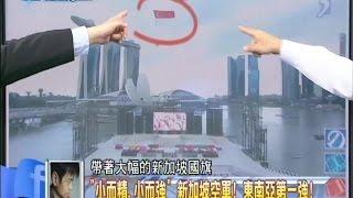 2014.11.05新聞龍捲風part4 「小而精、小而強」新加坡空軍!東南亞第一強!