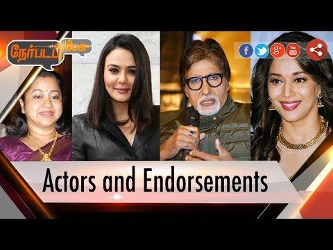 Nerpada-Pesu-Actors-and-Endorsements-30-08-16-Puthiya-Thalaimurai-TV
