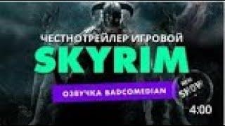 Честный трейлер   The Elder Scrolls V  Skyrim BadComedian озвучка
