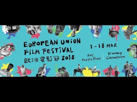 EUFF 2018 歐洲電影節Trailer