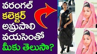 Download Video Do You Know Collector Amrapali Age | Love Story | Take One Media | Warangal | marriage | Wedding|IAS MP3 3GP MP4