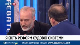 Антикоррупционный суд в Украине | Часть 2