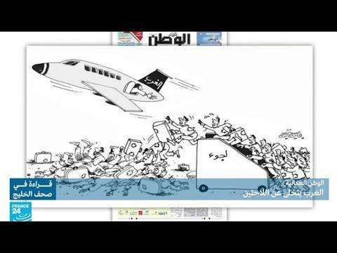 العرب اليوم - بالفيديو: تعرف على أبرز الموضوعات التي تناولتها الصحف الخليجية