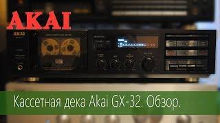 Кассетная дека Akai GX-32. Обзор.