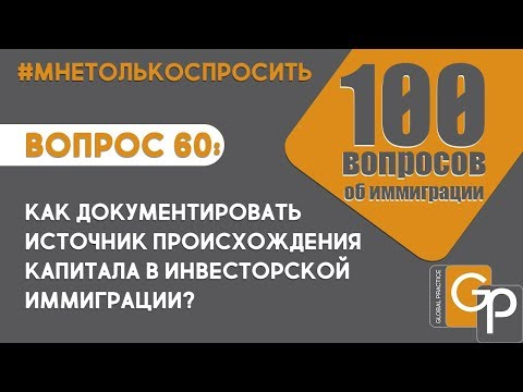 Вопрос 60: Как документировать источник происхождения капитала