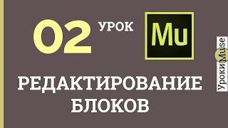 Аdobe Muse Уроки | 02.Создание и редактирование графических блоков.