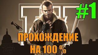 GTA 4 Прохождение на 100% #01! Торжественно Прощаемся с франшизой GTA!