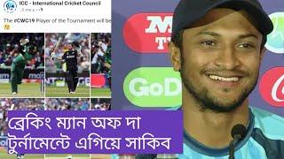 ব্রেকিং: সাকিব এগিয়ে বিশ্বকাপের সেরা ক্রিকেটার হওয়ার দৌড়ে! জানিয়ে দিলো আইসিসি। Shakib Al Hasan