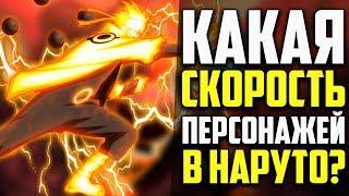 Какая Скорость у Персонажей в Аниме Наруто? | Naruto