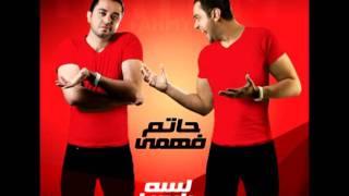 اغاني حصرية اغنيه متابعك من البوم حاتم فهمي - Hatem Fahmy | Metab3ak تحميل MP3