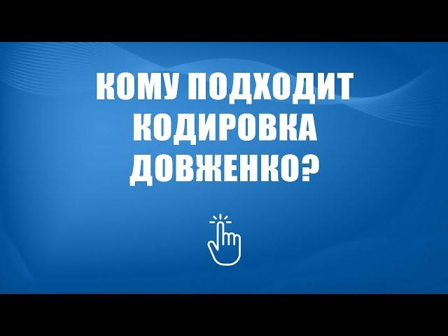 Кодирование по методу Довженко от алкоголизма – лечение алкоголизма по методу Довженко в Москве, цены на кодировку по Довженко