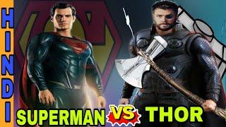 Superman vs Thor DC god vs marvel god comparison | FULLY EXPLAINED IN HINDI
