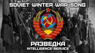 Soviet Winter War Song «Разведка»   «Intelligence Service» (Romanization Lyrics)