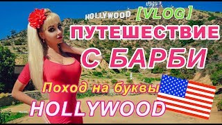 [VLOG] #18 - Поход на 9 веселых букв HOLLYWOOD. Татьяна Тузова – Живая Кукла Барби