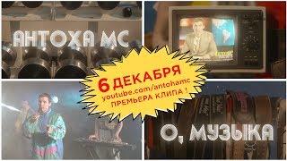 Teaser - Антоха МС - О Музыка !