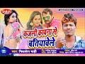Download Lagu #Video - कजली कावना से बतियावेले - Mithilesh Mahi - Kajali Kawna Se Batiyawele - Bhojpuri Song 2020 Mp3 Free