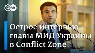 Неудобное интервью DW c главой МИД Украины - Conflict Zone