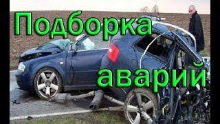 Подборка аварий и ДТП