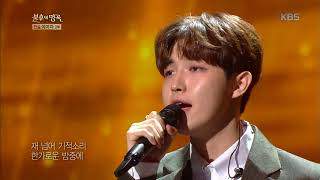 불후의명곡 Immortal Songs 2 - 김재환 - 기러기 아빠.20170930