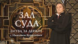 Зал суда. Битва за деньги с Николаем Бурделовым на ТК МИР. 05.10.2018
