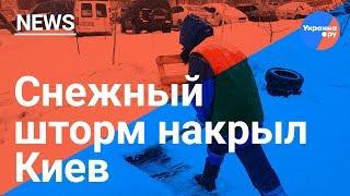 Снежный шторм накрыл Киев