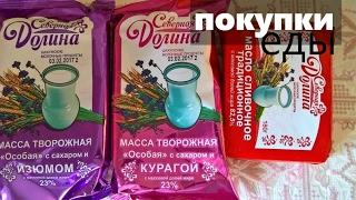 Покупки еды на месяц /Молочные и мясные продукты / Офелия