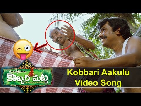 kobbari-akulu-video-song-teaser