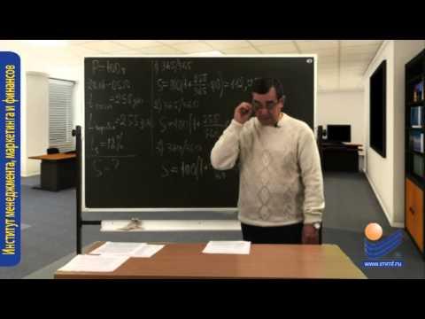 Финансовая математика. Лекция 1. Простые проценты.