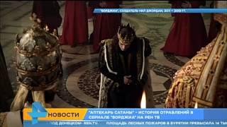 Борджиа, Аптекарь сатаны – история отравлений в сериале Борджиа