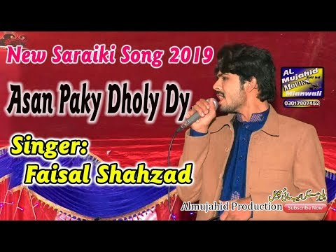 Asan Paky Dholy Dy By Faisal Shahzad |New Dance Performance |Latest Song 2019