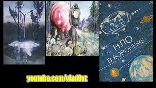 UFO Landing in Voronezh 1989 First Part – nagranie w j.rosyjskim z angielskimi napisami