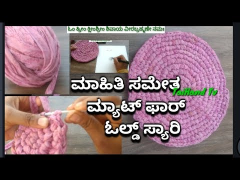 old sarees door mat in crochet work with teaching