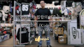 "[HIPHOPLE Interview] 흑인 힙합 성지의 한국인 오너 ""Kirk Kim"""