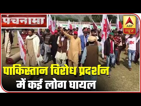 2 Die, Several Injured In PoK During A Protest Against Illegal Occupation  Panchnama   ABP News